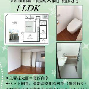 1LDK「池尻大橋」駅徒歩3分