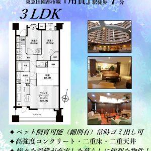 3LDK「用賀」駅7分