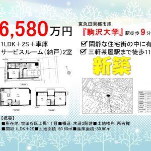 1LDK+2S「駒沢大学」駅徒歩9分