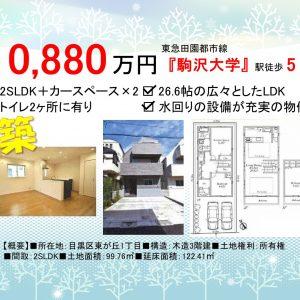 2SLDK「駒沢大学」駅徒歩5分