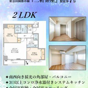 2LDK「三軒茶屋」駅7分