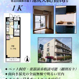 1K「池尻大橋」駅6分