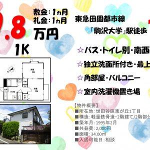 2K「駒沢大学」駅徒歩7分