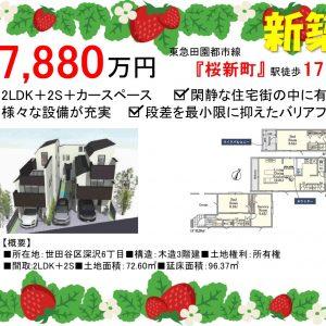 2LDK「桜新町」駅徒歩17分