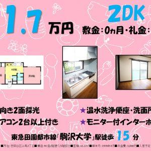 2DK「駒沢大学」駅徒歩15分